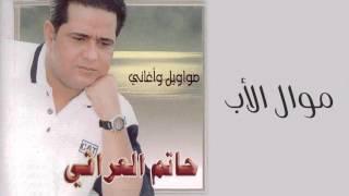 اغاني حصرية حاتم العراقي - موال الأب (النسخة الأصلية) | 2009 تحميل MP3