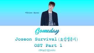 Someday – Lee Hyun (이현) 조선생존기 (Joseon Survival) OST Part 1 (Han/Rom/가사)