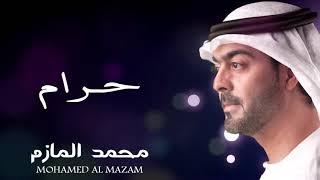 اغاني حصرية محمد المازم - حرام تحميل MP3