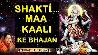 Shakti Maa Kaali Ke Bhajan I ANURADHA PAUDWAL I Navratri 2017 Special I Full Audio Songs - Download this Video in MP3, M4A, WEBM, MP4, 3GP