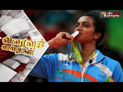 Speed-News-19-08-2016-Puthiyathalaimurai-TV
