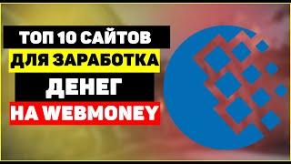 ТОП 10 сайтов для заработка Webmoney с моментальным выводом на Вебмани кошелёк