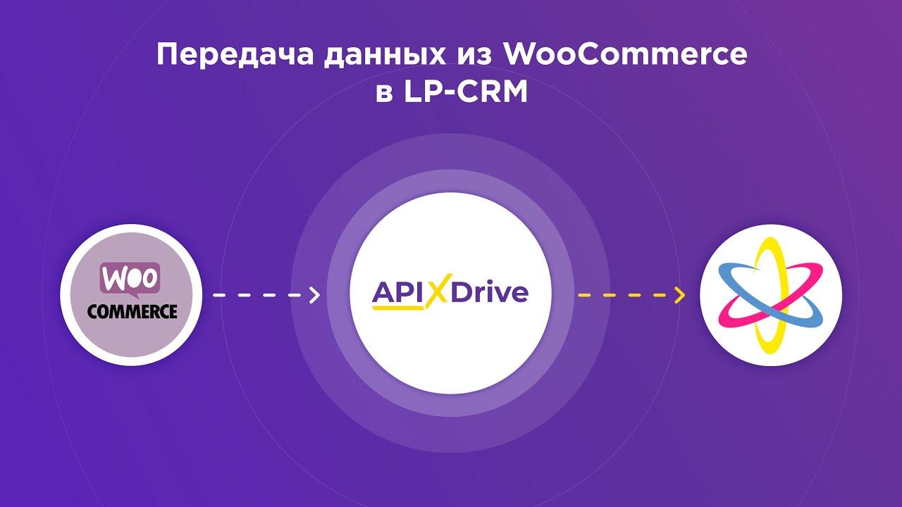 Как настроить выгрузку данных из WooCommerce в LP CRM?