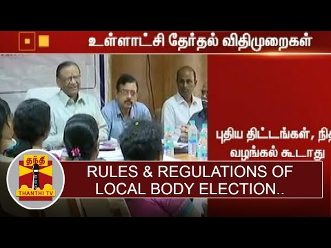 Rules-Regulations-of-Local-Body-Election-Thanthi-TV