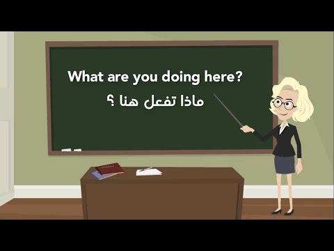 كيف تفتح حوار مع الآخرين؟ - تعلم الانجليزية بسهولة