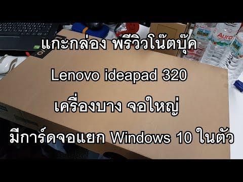 แกะกล่อง พรีวิวโน๊ตบุ๊ค Lenovo ideapad 320 เครื่องบาง จอใหญ่ มีการ์ดจอแยก Windows 10 ในตัว