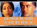 फिल्म आंधी पर क्यों लगाया था बैन   Why Aandhi Movie Banned During Emergency   YRY18