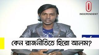 Hero Alom || কেন রাজনীতিতে হিরো আলম? || Ajker Bangladesh Exclusive