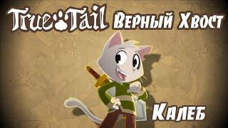 ВЕРНЫЙ ХВОСТ (Калеб) | True Tail - Caleb Introduction