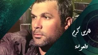 اغاني حصرية Fares Karam - Dal'ouna | فارس كرم - دلعونة تحميل MP3