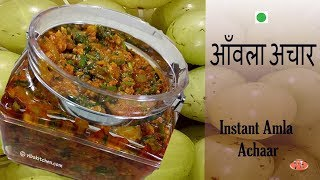 How To Make Instant Amla Achaar/Gooseberry Pickle/VIBSK:08