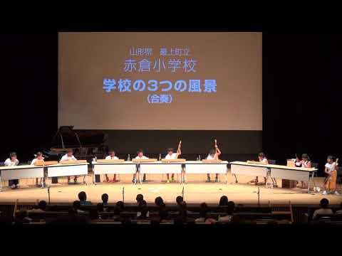 第3回小さな音楽会コンクール 金賞 山形県最上町立赤倉小学校