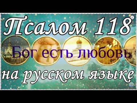 Псалом 118, Псалтирь на русском языке.