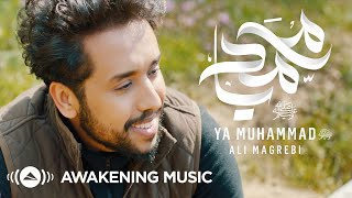 Ali Magrebi - Ya Muhammad علي مغربي - يا محمد ﷺ | Official Music Video | Ramadan 2021 تحميل MP3