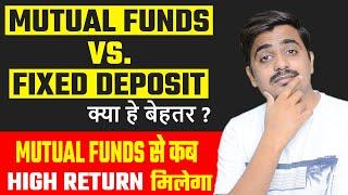 Mutual Funds vs Fixed Deposit | Mutual Funds & Share Market Returns vs Fixed Deposit (FD)