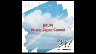 Seven oops 大きくなる愛 (Album setsuna emotion)