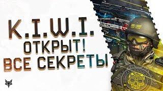 Операция Kiwi в Warface стала доступна!!!Все секреты,баги и награды нового дополнения Киви Варфейс!