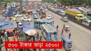 ৫০০ টাকার ভাড়া ২৫০০ টাকা ! | Eid Journey | News | Ekattor TV