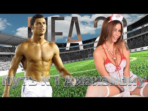 ПУТЬ К 1 ДИВИЗИОНУ FIFA 20