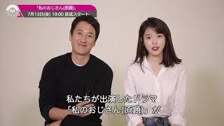 mqdefault - [IU] 私のおじさん 나의아저씨 인터뷰 (12'')