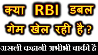 क्या RBI डबल गेम खेल रही है ?? ⚫ असली कहानी अभी भी बाकी है ⚫ LATEST STOCK MARKET NEWS ⚫ SMKC