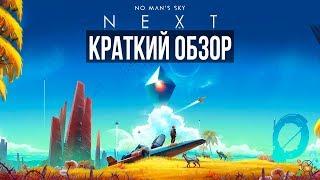 No Man's Sky NEXT - Краткий обзор   ПРЕЖДЕ ЧЕМ КУПИТЬ