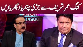 کنگ عمر شریف سے جڑیں یادیں، ڈاکٹر شاہد مسعود کی زبانی | Live with Dr. Shahid Masood