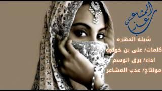 شيلة المهره كلمات علي بن خولجه اداء برق الوسم شيله غزليه في قمة الروووعه HD تحميل MP3
