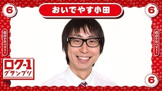 ロク1おいでやす小田「将棋」