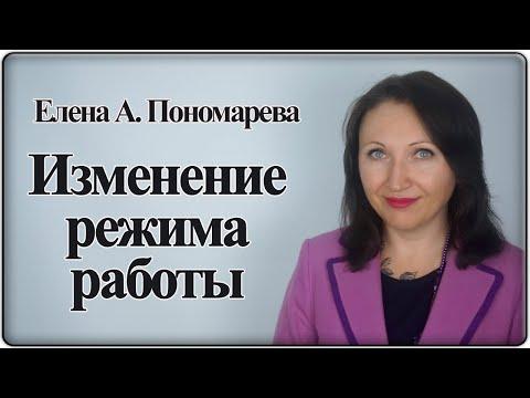 Изменение режима работы по инициативе работодателя - Елена А. Пономарева
