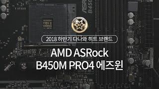 ASRock B450M PRO4 에즈윈_동영상_이미지