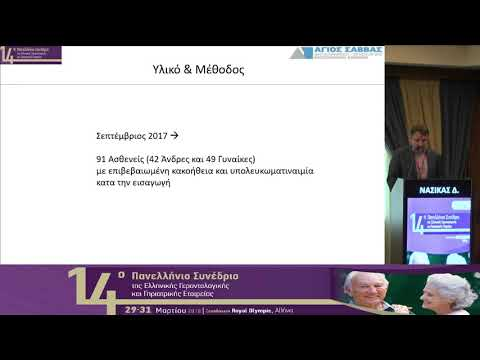 Νασικάς Δ. - Η εμπειρία του χειρουργικού τομέα του Αντικαρκινικού Νοσοκομείου «Ο Άγιος Σάββας» στην αξιολόγηση και αντιμετώπιση της σαρκοπενίας