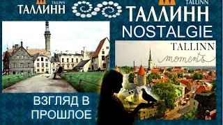 Взгляд в прошлое.Таллинн.1960-80 гг. Общественный транспорт.