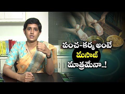 పంచకర్మ అంటే మసాజ్ మాత్రమేనా..! II Rudra Ayurvedam II Dr. Aparna
