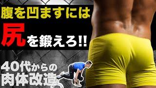 【ブルガリアンデッドリフト】40代からの肉体改造で尻から腹筋を支える!