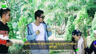 """Lu Min and Zay Ye Htet Starring Together in """"Bachelor - Single"""" Movie"""
