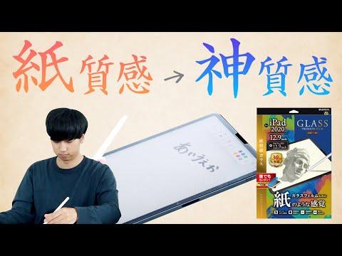 【保護ガラス】Apple Pencilと相性がヤバい...iPad Pro 11inch、12.9inch (2020)でイラストを描く人におすすめ