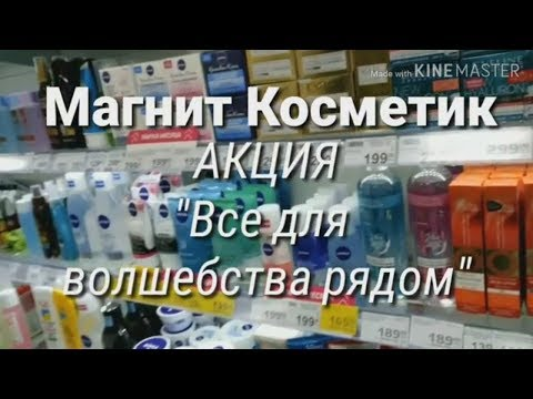 "Магнит Косметик/Акция ""Все для волшебства рядом""/Бегом за подарками #ДомовитаяХозяйка"