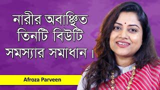 নারীর সৌন্দর্যে বাধা যেসব সমস্যা   Beauty Tips Bangla   Afroza Parveen   Goodie Life   2019
