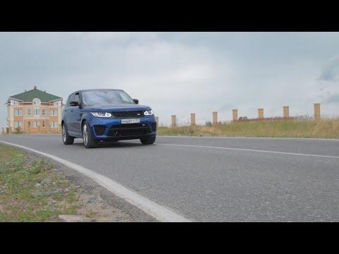 Range Rover Sport SVR Тест-Драйв.Anton Avtoman. (видео)