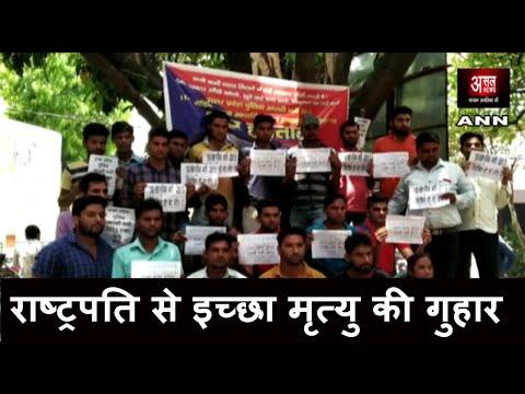 छात्रों ने राष्ट्रपति से इच्छा मृत्यु की गुहार लगाई || Asal News