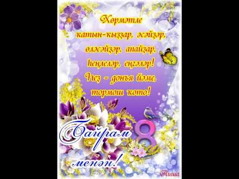 Красивое поздравление с 8  марта на башкирском .
