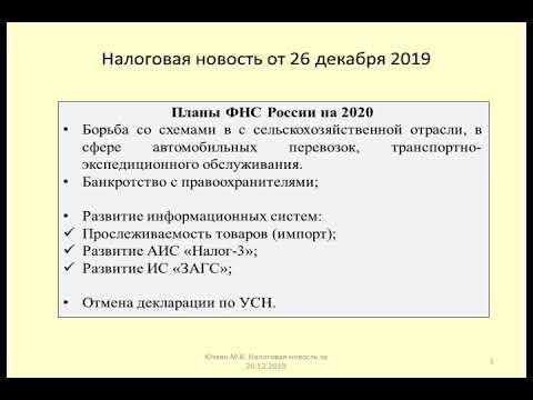 26122019 Налоговая новость о планах ФНС России на 2020 / Federal tax service of Russia