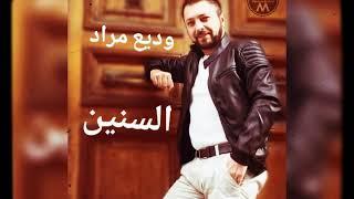 تحميل اغاني السنين وديع مراد wadih mrad alsinin MP3