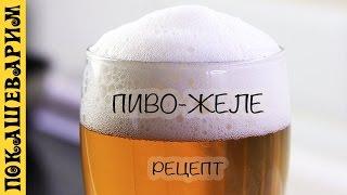 ПИВО-ЖЕЛЕ ★ Рецепт от Покашеварим (Выпуск 289)