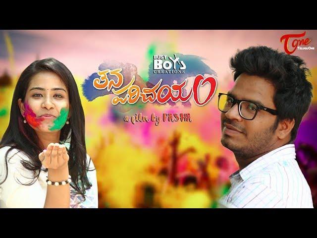 Tana Parichayam Telugu Short Film 2017 | By Pasha Shaik