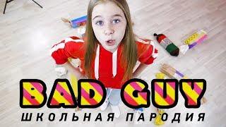 Плохой парень — Школьная пародия на русском | BAD GUY — Billie Eilish