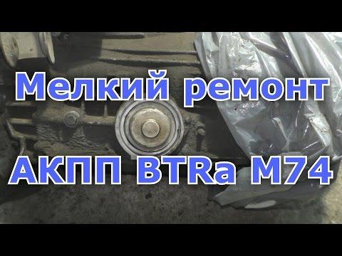 Мелкий ремонт АКПП BTRa m74/m76