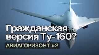 Авиагоризонт #3. Гражданский Ту-160. Фантазия или реальность?