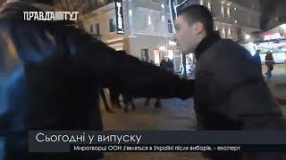 Випуск новин на ПравдаТут за 18.12.18 (06:30)